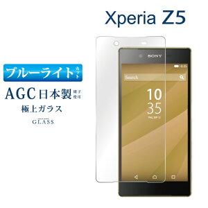 ブルーライトカット Xperia Z5 SO-01H SOV32 501SO ガラスフィルム 日本旭硝子 AGC エクスペリアz5 so-01h sov32 501so 強化ガラス保護フィルム 目に優しい 液晶保護 画面保護