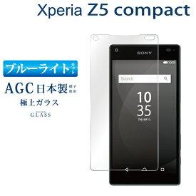ブルーライトカット Xperia Z5 Compact SO-02H ガラスフィルム 日本旭硝子 AGC エクスペリアz5 コンパクト so-02h 強化ガラス保護フィルム 目に優しい 液晶保護 画面保護 RSL