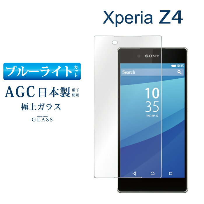 Xperia Z4 SO-03G/SOV31/402SO スマホ ブルーライト強化ガラスフィルム 強化ガラス保護フィルム 液晶保護 画面保護 エクスペリア ソニー