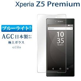 ブルーライトカット Xperia Z5 Premium SO-03H ガラスフィルム 日本旭硝子 AGC エクスペリアz5 プレミアム so-03h 強化ガラス保護フィルム 目に優しい 液晶保護 画面保護