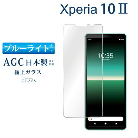 ブルーライトカット Xperia 10 II SO-41A SOV43 A001SO ガラスフィルム 日本旭硝子 AGC 強化ガラス保護フィルム 目に優しい 液晶保護 画面保護 RSL TOG