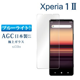 ブルーライトカット Xperia1II SO-51A SOG01 ガラスフィルム 日本旭硝子 AGC 強化ガラス保護フィルム 目に優しい 液晶保護 画面保護 RSL TOG