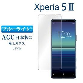 ブルーライトカット Xperia 5 II SO-52A SOG02 A002SO ガラスフィルム 日本旭硝子 AGC 強化ガラス保護フィルム 目に優しい 液晶保護 画面保護 RSL TOG