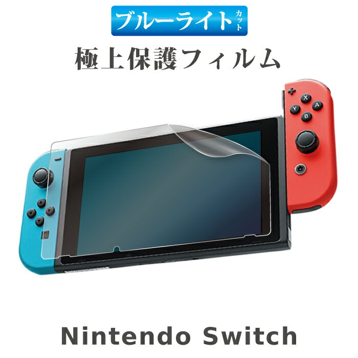 ニンテンドースイッチ ブルーライトカットフィルム 液晶保護フィルム 液晶保護 画面保護 Nintendo Switch 任天堂スイッチ テレビゲーム