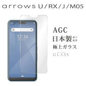 arrows U 801FJ arrows RX arrows J 901FJ arrows M05 ガラスフィルム 液晶保護フィルム アローズ u 801fj アローズ rx ガラスフィルム 日本旭硝子 AGC 9h 0.3mm 指紋防止 気泡ゼロ 液晶保護ガラス RSL TOG