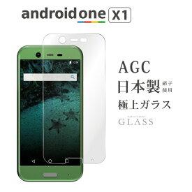 Android One X1【アンドロイドワン 強化ガラス 液晶保護フィルム スマホ 液晶保護 画面保護 気泡ゼロ 液晶保護シート ガラスフィルム 9h 0.3mm 指紋防止】