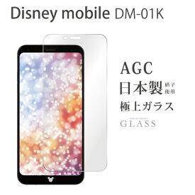 Disney Mobile on docomo DM-01K【強化ガラス 液晶保護フィルム スマホ 液晶保護 画面保護 気泡ゼロ 液晶保護シート ガラスフィルム 9h 0.3mm 指紋防止】