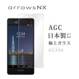 arrows NX F-01K ガラスフィルム 液晶保護フィルム アローズ ns f-01k ガラスフィルム 日本旭硝子 AGC 0.3mm 指紋防止 気泡ゼロ 液晶保護ガラス RSL
