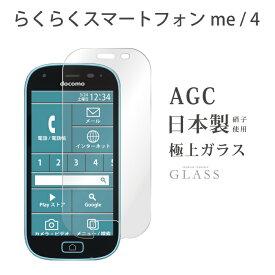 らくらくスマートフォン4 me F-03K F-04J ガラスフィルム 液晶保護フィルム らくらくスマートフォン4 me f-03k f-04j ガラスフィルム 日本旭硝子 AGC 0.3mm 指紋防止 気泡ゼロ 液晶保護ガラス RSL