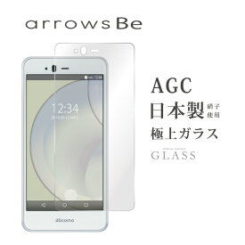 arrows Be F-04K【強化ガラス 液晶保護フィルム スマホ 液晶保護 画面保護 気泡ゼロ 液晶保護シート ガラスフィルム 9h 0.3mm 指紋防止】