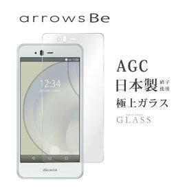 arrows Be F-04K ガラスフィルム 液晶保護フィルム アローズ be f-04k ガラスフィルム 日本旭硝子 AGC 0.3mm 指紋防止 気泡ゼロ 液晶保護ガラス RSL TOG