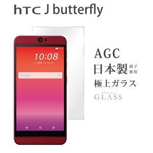 Kintsu HTC J butterfly HTV31 ガラスフィルム 液晶保護フィルム htc j バタフライ htv31 ガラスフィルム 日本旭硝子 AGC 0.3mm 指紋防止 気泡ゼロ 液晶保護ガラス