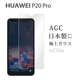 HUAWEI P20 Pro HW-01K ガラスフィルム 液晶保護フィルム ファーウェイ p20 プロ hw-01k ガラスフィルム 日本旭硝子 AGC 0.3mm 指紋防止 気泡ゼロ 液晶保護ガラス RSL