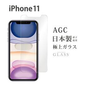iPhone11 ガラスフィルム iPhone11 フィルム アイフォン11 アイホン11 ガラスフィルム 液晶保護フィルム 日本旭硝子 AGC 0.3mm 指紋防止 気泡ゼロ 液晶保護ガラス RSL