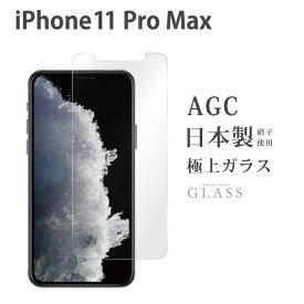 iPhone 11 Pro Max 6.5インチ ガラスフィルム iPhone11 Pro max フィルム 強化ガラス 液晶保護フィルム スマホ 液晶保護 画面保護 気泡ゼロ 液晶保護シート ガラスフィルム 9h 0.3mm 指紋防止