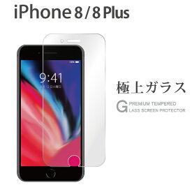 iPhone8 ガラスフィルム iPhone8 Plus ガラスフィルム フィルム アイフォン8 プラス アイホン8 ガラスフィルム 液晶保護フィルム 0.3mm 指紋防止 気泡ゼロ 液晶保護ガラス RSL
