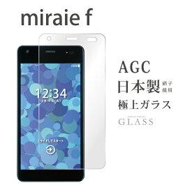 Kintsu miraie f KYV39 ガラスフィルム 液晶保護フィルム ミライエ f kyv39 ガラスフィルム 日本旭硝子 AGC 0.3mm 指紋防止 気泡ゼロ 液晶保護ガラス