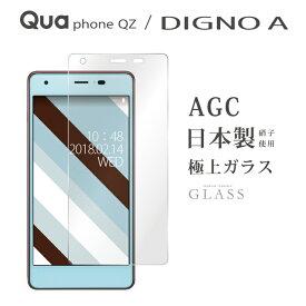 Qua Phone QZ KYV44 DIGNO A ガラスフィルム 液晶保護フィルム キュアフォン qz kyv44 ディグノ a ガラスフィルム 日本旭硝子 AGC 0.3mm 指紋防止 気泡ゼロ 液晶保護ガラス RSL