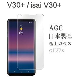 V30+ L-01K isai V30+ LGV35 ガラスフィルム 液晶保護フィルム v30 plus l-01k イサイ v30 plus lgv35 ガラスフィルム 日本旭硝子 AGC 0.3mm 指紋防止 気泡ゼロ 液晶保護ガラス RSL