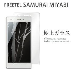 Kintsu FREETEL SAMURAI MIYABI ガラスフィルム 液晶保護フィルム フリーテル サムライ 雅 ガラスフィルム 0.3mm 指紋防止 気泡ゼロ 液晶保護ガラス