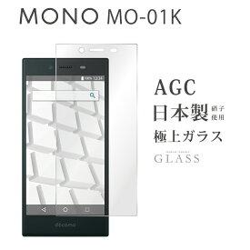 MONO MO-01K ガラスフィルム 液晶保護フィルム mono mo-01k ガラスフィルム 日本旭硝子 AGC 0.3mm 指紋防止 気泡ゼロ 液晶保護ガラス RSL