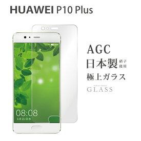 HUAWEI P10 Plus【ファーウェイ 強化ガラス 液晶保護フィルム スマホ 液晶保護 画面保護 気泡ゼロ 液晶保護シート ガラスフィルム 9h 0.3mm 指紋防止】