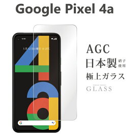 Google Pixel4a ガラスフィルム 液晶保護フィルム グーグル ピクセル 4A ガラスフィルム 日本旭硝子 AGC 0.3mm 指紋防止 気泡ゼロ 液晶保護ガラス RSL TOG