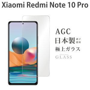 Xiaomi Redmi Note 10 Pro ガラスフィルム 液晶保護フィルム シャオミ ガラスフィルム 日本旭硝子 AGC 0.33mm 指紋防止 気泡ゼロ 液晶保護ガラス TOG RSL