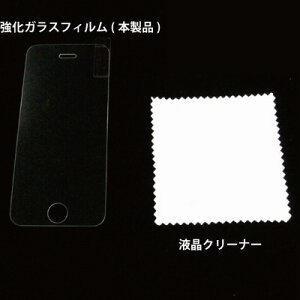 AndroidOneX1【アンドロイドワン強化ガラス液晶保護フィルムスマホ液晶保護画面保護気泡ゼロ液晶保護シートガラスフィルム9h0.3mm指紋防止】
