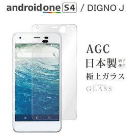 Kintsu Android One S4 ガラスフィルム DIGNO J 704KC 液晶保護フィルム アンドロイドワンs4 ディグノ j 704kc ガラスフィルム 日本旭硝子 AGC 0.3mm 指紋防止 気泡ゼロ 液晶保護ガラス