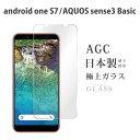android one S7 ガラスフィルム AQUOS sense3 Basic ガラスフィルム 液晶保護フィルム アンドロイドワンs7 アクオスセ…
