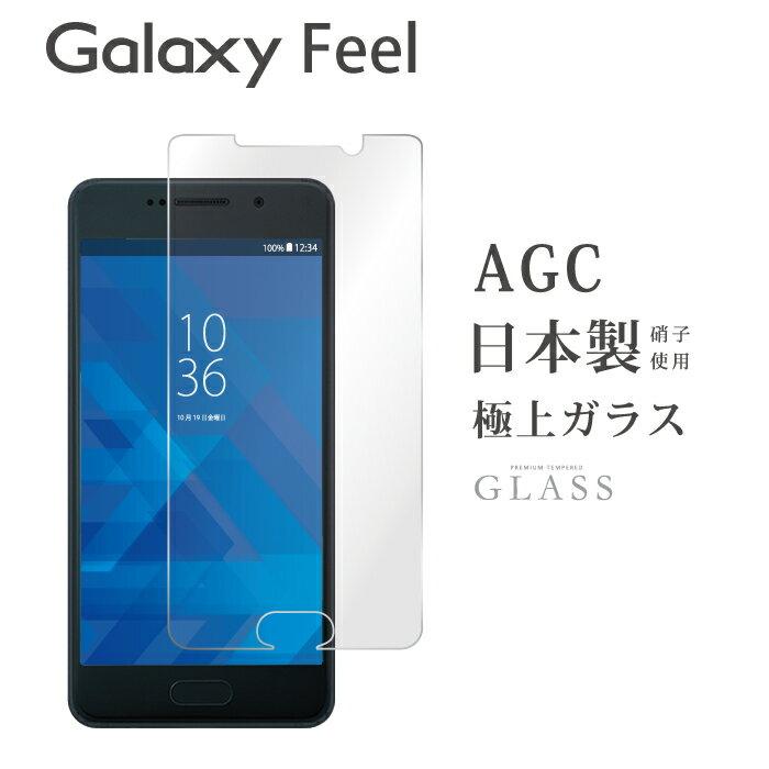 Galaxy Feel SC-04J【ギャラクシー 強化ガラス 液晶保護フィルム スマホ 液晶保護 画面保護 気泡ゼロ 液晶保護シート ガラスフィルム 9h 0.3mm 指紋防止】