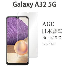 Galaxy A32 5G SCG08 ガラスフィルム 液晶保護フィルム ギャラクシー エー32 5g ガラスフィルム 日本旭硝子 AGC 0.33mm 指紋防止 気泡ゼロ 液晶保護ガラス TOG RSL