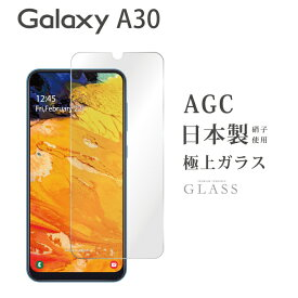 Galaxy A30 SCV43【強化ガラス 液晶保護フィルム スマホ 液晶保護 画面保護 気泡ゼロ 液晶保護シート ガラスフィルム 9h 0.3mm 指紋防止】