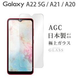 Galaxy A20 Galaxy A21 ガラスフィルム 液晶保護フィルム ギャラクシーA20 ガラスフィルム SC-02M SCV46 SC-42A フィルム 日本旭硝子 AGC 0.3mm 指紋防止 気泡ゼロ 液晶保護ガラス RSL TOG