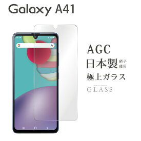 Galaxy A41 SC-41A SCV48 ガラスフィルム 液晶保護フィルム ギャラクシー a41 ガラスフィルム 日本旭硝子 AGC 0.3mm 指紋防止 気泡ゼロ 液晶保護ガラス RSL TOG
