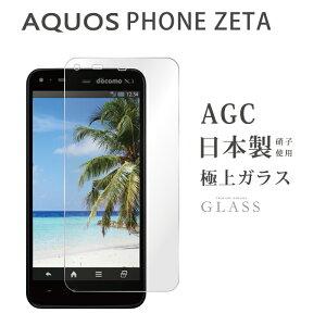 Kintsu AQUOS PHONE ZETA SH-01F ガラスフィルム 液晶保護フィルム アクオスフォン ゼータ sh-01f ガラスフィルム 日本旭硝子 AGC 0.3mm 指紋防止 気泡ゼロ 液晶保護ガラス