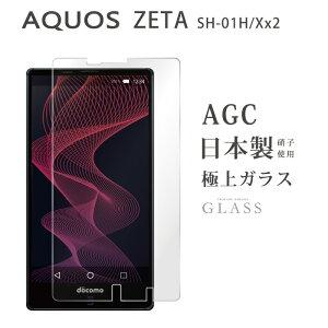 AQUOS ZETA SH-01H Xx2 Z530 ガラスフィルム 液晶保護フィルム アクオス ゼータ sh-01h xx2 z530 ガラスフィルム 日本旭硝子 AGC 0.3mm 指紋防止 気泡ゼロ 液晶保護ガラス TOG