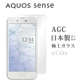 AQUOS sense SH-01K/SHV40【アクオス 強化ガラス 液晶保護フィルム スマホ 液晶保護 画面保護 気泡ゼロ 液晶保護シート ガラスフィルム 9h 0.3mm 指紋防止】