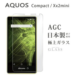 AQUOS Compact SH-02H DM-01H SHV33 Xx2mini Z530 ガラスフィルム 液晶保護フィルム アクオス コンパクト sh-02h dm-01h shv33 xx2 ミニ z530 ガラスフィルム 日本旭硝子 AGC 0.3mm 指紋防止 気泡ゼロ 液晶保護ガラス