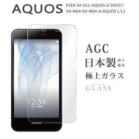 AQUOS EVER SH-02J/SHV37/SH-M04/SH-M04-A/AQUOS L/AQUOS L2【強化ガラス 液晶保護フィルム ラウンドエッジ 気泡ゼロ ガラスフィルム 9h 0.3mm 指紋防止 】
