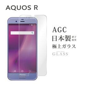 AQUOS R SH-03J SHV39 605SH ガラスフィルム 液晶保護フィルム アクオスr sh-03j shv39 605sh ガラスフィルム 日本旭硝子 AGC 0.3mm 指紋防止 気泡ゼロ 液晶保護ガラス RSL