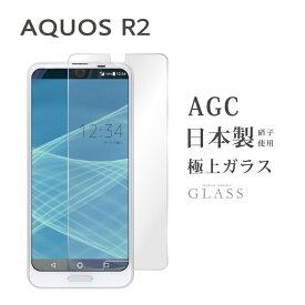 AQUOS R2 SH-03K SHV42 706SH ガラスフィルム 液晶保護フィルム アクオスr2 sh-03k shv42 706sh ガラスフィルム 日本旭硝子 AGC 0.3mm 指紋防止 気泡ゼロ 液晶保護ガラス RSL