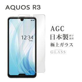 Kintsu AQUOS R3 SH-04L SHV44 808SH ガラスフィルム 液晶保護フィルム アクオスr3 sh-04l shv44 808sh ガラスフィルム 日本旭硝子 AGC 0.3mm 指紋防止 気泡ゼロ 液晶保護ガラス