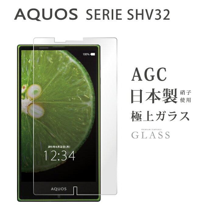 AQUOS SERIE SHV32【SHV32 強化ガラス 液晶保護フィルム スマホ 液晶保護 画面保護 気泡ゼロ 液晶保護シート ガラスフィルム 9h 0.3mm 指紋防止】