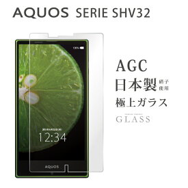 AQUOS SERIE SHV32 ガラスフィルム 液晶保護フィルム アクオス セリエ shv32 ガラスフィルム 日本旭硝子 AGC 0.3mm 指紋防止 気泡ゼロ 液晶保護ガラス