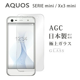 Kintsu AQUOS SERIE mini SHV38 ガラスフィルム AQUOS Xx3 mini 603SH ガラスフィルム 液晶保護フィルム アクオス セリエ ミニ shv38 アクオスxx3 ミニ 603sh ガラスフィルム 日本旭硝子 AGC 0.3mm 指紋防止 気泡ゼロ 液晶保護ガラス
