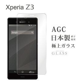 Xperia Z3 SO-01G SOL26 Z3 ガラスフィルム 液晶保護フィルム エクスペリアz3 so01g sol26 z3 ガラスフィルム 日本旭硝子 AGC 0.3mm 指紋防止 気泡ゼロ 液晶保護ガラス RSL