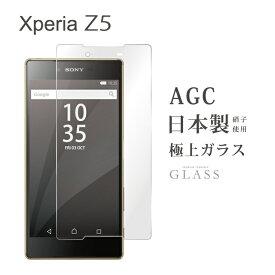 Xperia Z5 SO-01H SOV32 501SO ガラスフィルム 液晶保護フィルム エクスペリアz5 so-01h sov32 501so ガラスフィルム 日本旭硝子 AGC 0.3mm 指紋防止 気泡ゼロ 液晶保護ガラス RSL TOG