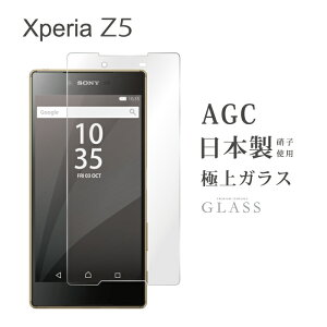 Kintsu Xperia Z5 SO-01H SOV32 501SO ガラスフィルム 液晶保護フィルム エクスペリアz5 so-01h sov32 501so ガラスフィルム 日本旭硝子 AGC 0.3mm 指紋防止 気泡ゼロ 液晶保護ガラス